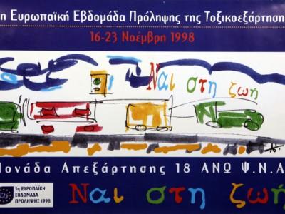 Αφίσες εκδηλώσεων